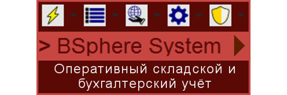 BSphere - Система складского и оперативного учёта